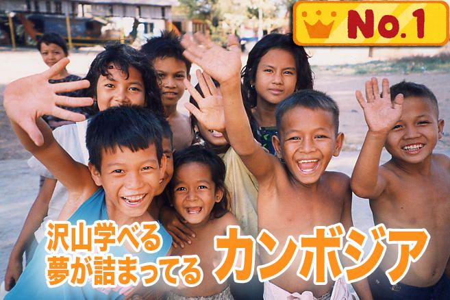 人気のボランティア・カンボジア
