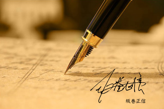 漢字のサインが主流。綺麗なサインの書き方が分かります。