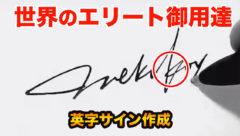 世界のエリート御用達英字サイン作成の美しい書き方